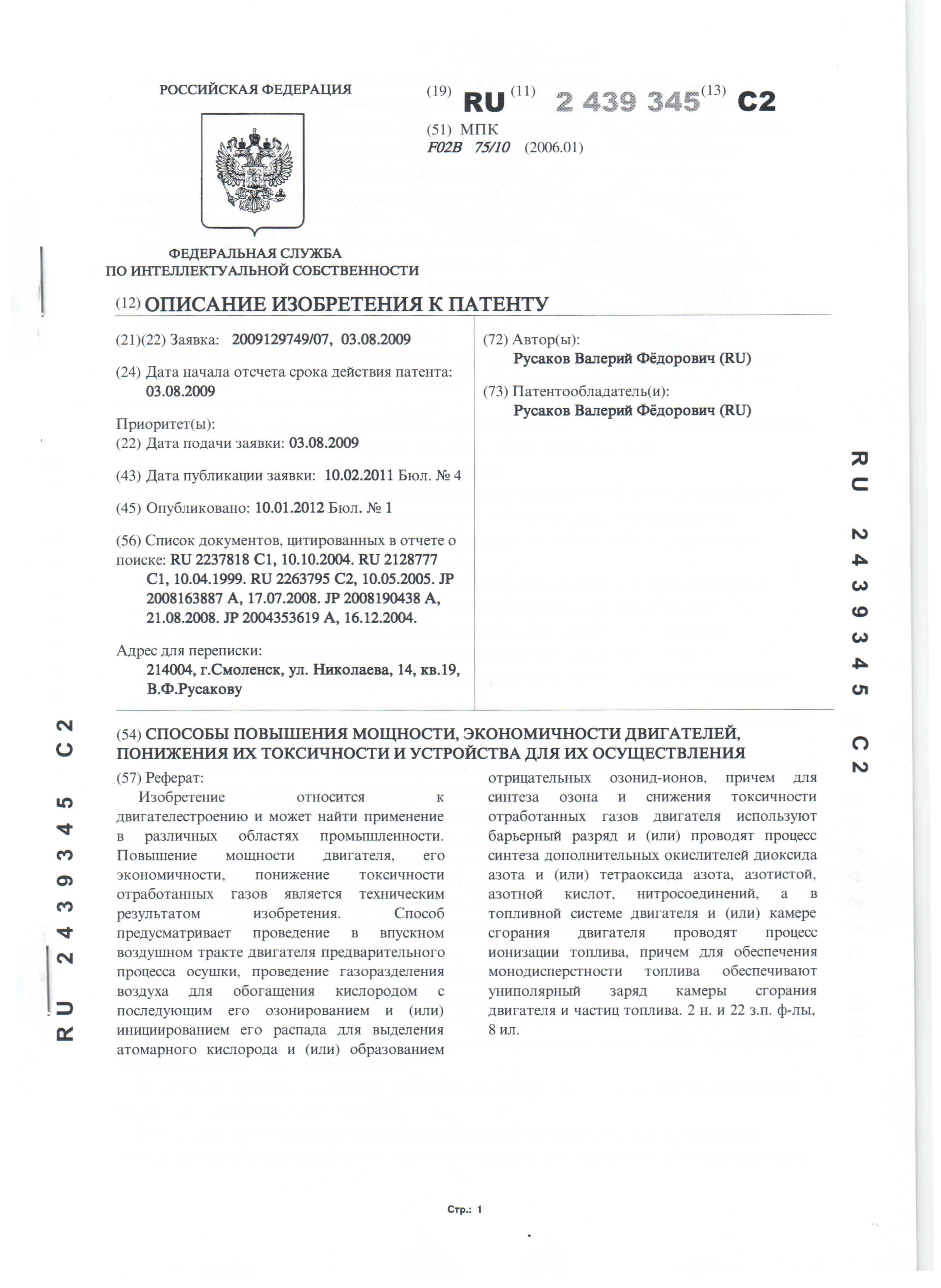 Описание к патенту Русакова В. Ф.